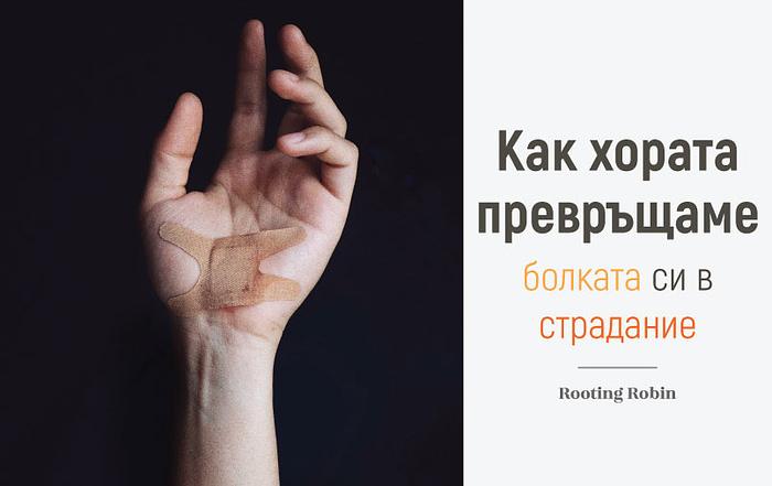 Как хората превръщаме болката си в страдание