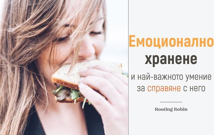Емоционално хранене и най-важното умение за справяне с него